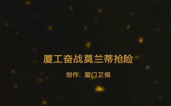 """厦门卫视报道:厦工奋战""""莫兰蒂""""抢险"""