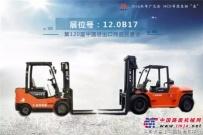"""2016秋季广交会:HCF等您来相""""惠""""!"""