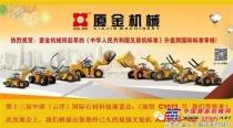 厦金机械表态中国云浮国际石材科技博览会 为世界提供最大吨位的叉装机