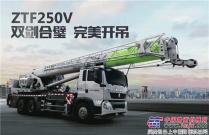 中联重科ZTF250V双剑合璧 完美开吊