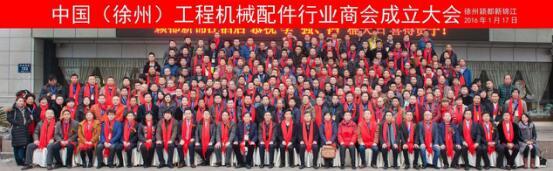 徐州工程机械配件行业商会第一次会员大会