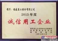 用诚信擦亮品牌——泉工股份获评南安市2015年度诚信用工企业