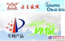 2016年上海宝马展 岳首筑机:引领工程搅拌 共享全球智慧