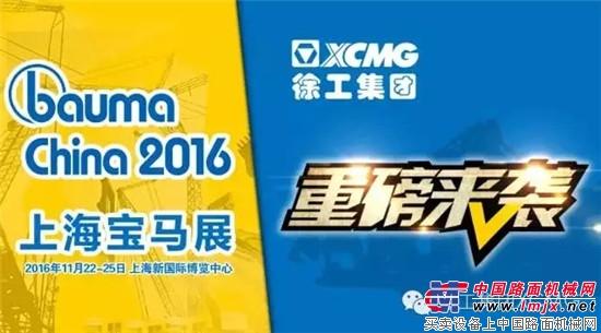 Bauma china 2016徐工挖掘機械這些你不可錯過的驚艷!