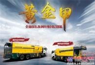 高远圣工2016上海宝马展黄金甲系列产品荣耀出征