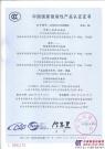 中交西筑ZXZ5251TFC-0609A稀浆封层车 顺利通过国家3C扩项认证