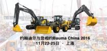 抢先看!Bauma China 2016约翰迪尔展车第三弹 — WL53