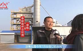 泰颐路桥李栋:携手多年,我更信赖岳首筑机!
