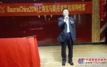 Bauma China 2016岳首筑机招待晚宴暨新机交付仪式举行