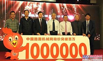 与会嘉宾启动中国路面机械网用户询价突破100万庆典仪式