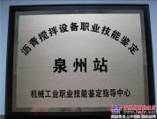 沥青搅拌设备修理操作工(中级)职业技能鉴定培训班火热报名中