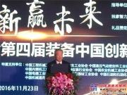 """晋工机械获评 2016装备中国创新榜""""产品创新奖"""""""