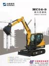 山重MC56-9液压挖掘机(之一)——整体概述