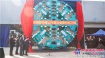 中铁山河首台CRSTE6280H土压平衡液驱盾构机顺利下线