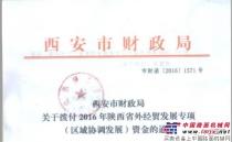 """西筑公司""""出口MS9Bi稀浆封层车研制项目""""获批 2016年度省外经贸发展专项项目"""