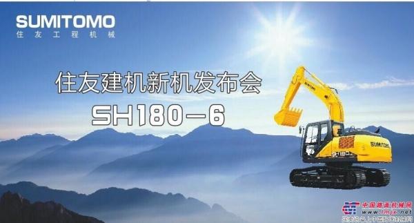 新品发布!住友建机推出SH180-6挖掘机