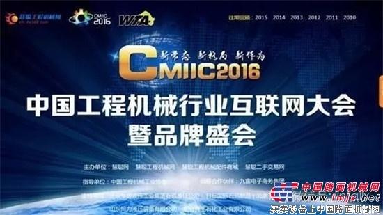 """上海金泰SG70液压抓斗荣获CMIIC2016大会""""匠工精品""""称号"""