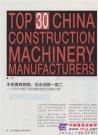 """""""技术派""""南方路机再登中国工程机械制造商30强"""