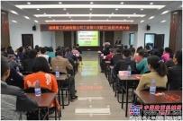 晋工机械工会第六次职工(会员)代表大会顺利召开