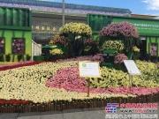美丽绽放春城 约翰迪尔精彩亮相昆明国际农博会