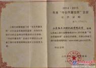 """山东临工连续荣获""""守合同重信用""""企业证书"""