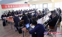 山重建机2017年市场研讨会在济南召开