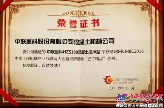 """中联重科4.0搅拌站喜获中国工程机械产业互联网大会""""匠工精品""""称号"""