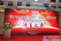 第22届中国搅拌站技术(设备)交流培训会在泰安岳首盛大召开