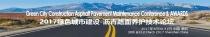 2017绿色城市建设-沥青路面养护技术论坛将于3月召开