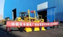 山工机械822推土机中标包头铝业项目