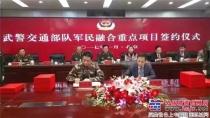 三一重工与武警交通部队签约 军民融合谱写新篇章