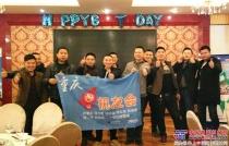 好机友 一辈子!重庆机友会举办新年聚会