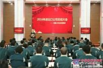 山推进出口公司召开2016总结大会