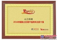 """山工机械品牌荣获""""2016年中国推土机用户品牌关注度十强"""""""