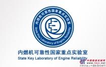 第六届内燃机可靠性技术国际研讨会报告开始征集