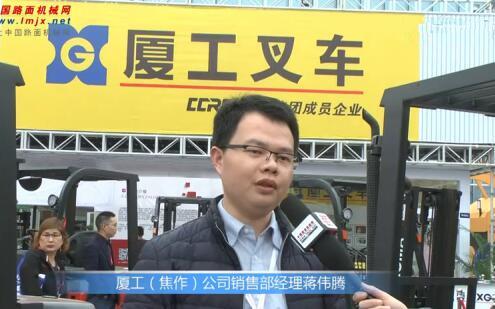 【厦门石材展】中国路面机械网专访厦工(焦作)公司销售部经理蒋伟腾