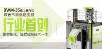 中联重科4.0产品之升降机