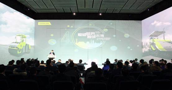 联动世界 智创未来!中联路机全系列4.0产品震撼来袭