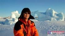 崔鹏惠:最爱南极 点赞柳工