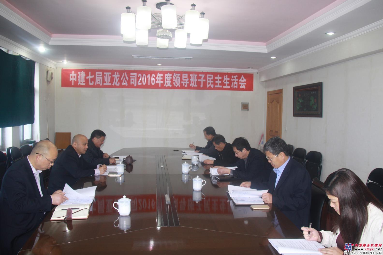 亚龙公司召开2016年度领导班子民主生活会 阳春三月明媚天