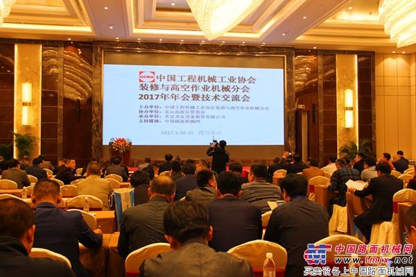 中国工程机械工业协会装修与空间干业机械分会2017年年会暨技术提交流动会即兴场