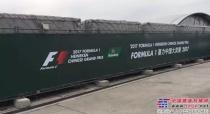 合力叉车助力2017 F1 中国大奖赛
