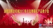 2017年住友摊铺机产品推介会—长沙站