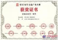 山推首部广告视频片获山东省公益广告大赛银奖