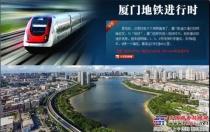 上海金泰SG系列抓斗会战厦门地铁