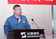 临沂山重挖掘机有限公司召开动员大会