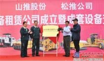 山推山东区域代理商设备租赁公司成立并交付成套设备