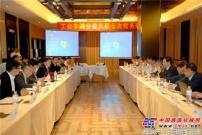 中国工程机械工业协会工业车辆分会六届七次常务理事会顺利召开