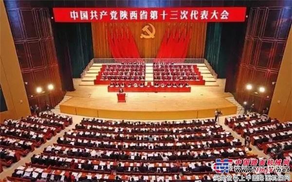 陕汽控股董事长袁宏明出席陕西省第十三次党代会