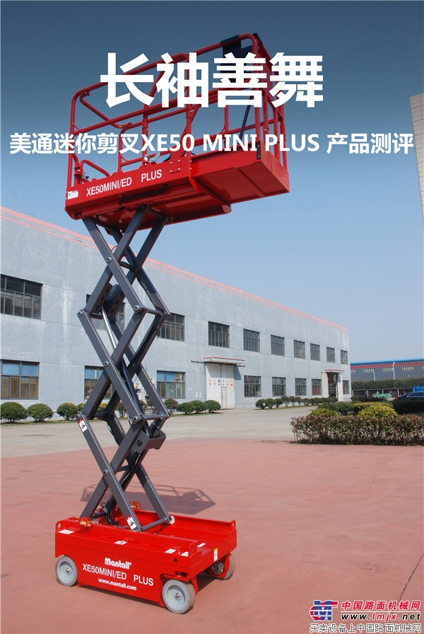 长袖善舞 美通迷你剪叉XE50 MINI PLUS 产品测评